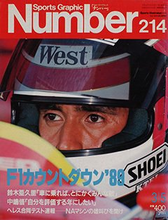 F1カウントダウン'88 - Number214号 <表紙> 鈴木亜久里