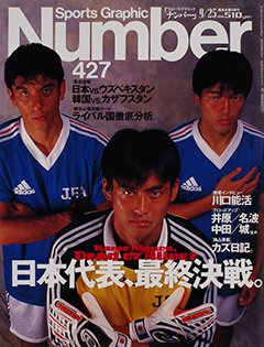 日本代表、最終決戦。 - Number 427号 <表紙> 川口能活 井原正巳 名波浩