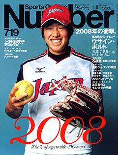 2008年の衝撃。 The Unforgettable Moment - Number 719号 <表紙> 上野由岐子