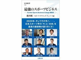 豪華ゲスト陣と池田純の講義をまとめた 『最強のスポーツビジネス』が発売決定!