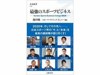 豪華ゲスト陣と池田純の講義をまとめた『最強のスポーツビジネス』が発売決定!