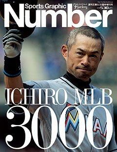 ICHIRO MLB 3000 - Number 2016/8/26臨時増刊号 <表紙> イチロー