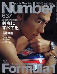 [Japan GP Preview] 鈴鹿にすべてを。  - Number 637号 <表紙> 佐藤琢磨