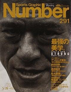 最強の美学 - Number 291号 <表紙> アントニオ猪木