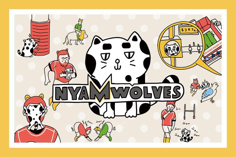 もしもラグビーボールがネコだったら……。『ニャンウルブズ』スペシャル動画公開中!<Number Web>