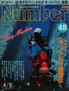 オートバイ発見伝 - Number48号