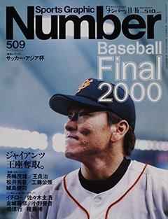 ベースボール・ファイナル2000 - Number509号 <表紙> 松井秀喜