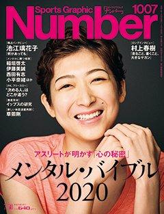 メンタル・バイブル2020 - Number 1007号 <表紙> 池江璃花子