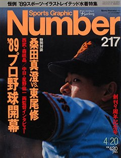 '88プロ野球開幕 - Number 217号 <表紙> 桑田真澄