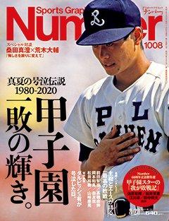 甲子園 一敗の輝き ~真夏の号泣伝説1980-2020~ - Number1008号