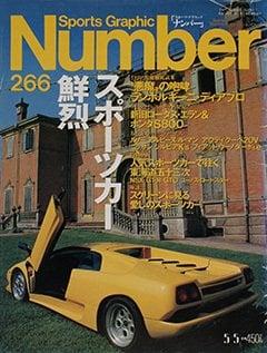 スポーツカー鮮烈 - Number 266号