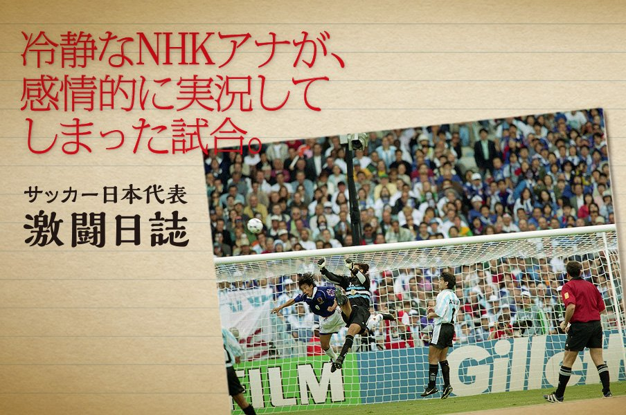 <放送席から見た日本代表の激闘>山本浩「初出場のフランスW杯前に体験した一体感」<Number Web> photograph by JMPA