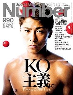 <ボクシング総力特集> KO主義 - Number 990号 <表紙> 井上尚弥