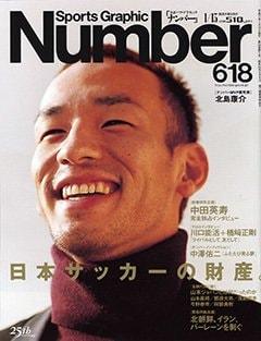 日本サッカーの財産。  - Number 618号 <表紙> 中田英寿