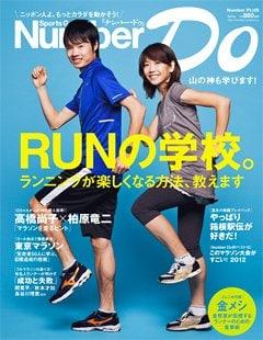 RUNの学校。 ~ランニングが楽しくなる方法、教えます~ - Number Do 2012 Spring <表紙> 高橋尚子 柏原竜二