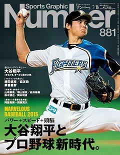大谷翔平とプロ野球新時代。 - Number 881号 <表紙> 大谷翔平