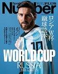 ロシアW杯蹴球読本RUSSIA WORLD CUP 2018