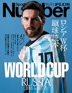 ロシアW杯蹴球読本 RUSSIA WORLD CUP 2018 - Number PLUS June 2018