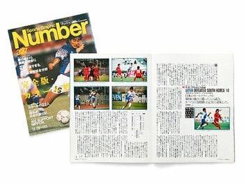 <ナンバーW杯傑作選/'93年11月掲載> 「テクニックで強さを制しての勝利」 ~宿敵韓国を破りアジアの盟主へ!~<Number Web> photograph by Sports Graphic Number