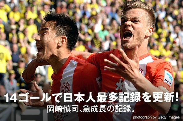 14ゴールで日本人最多記録を更新!岡崎慎司が歩んだ急成長の記録。