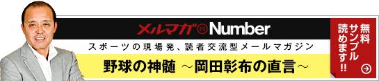 野球の神髄 ~岡田彰布の直言~
