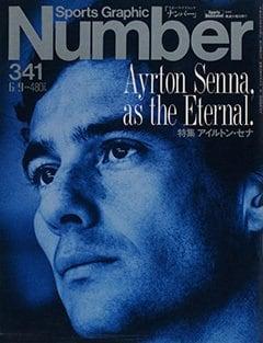 追悼特集 アイルトン・セナ - Number341号 <表紙> アイルトン・セナ