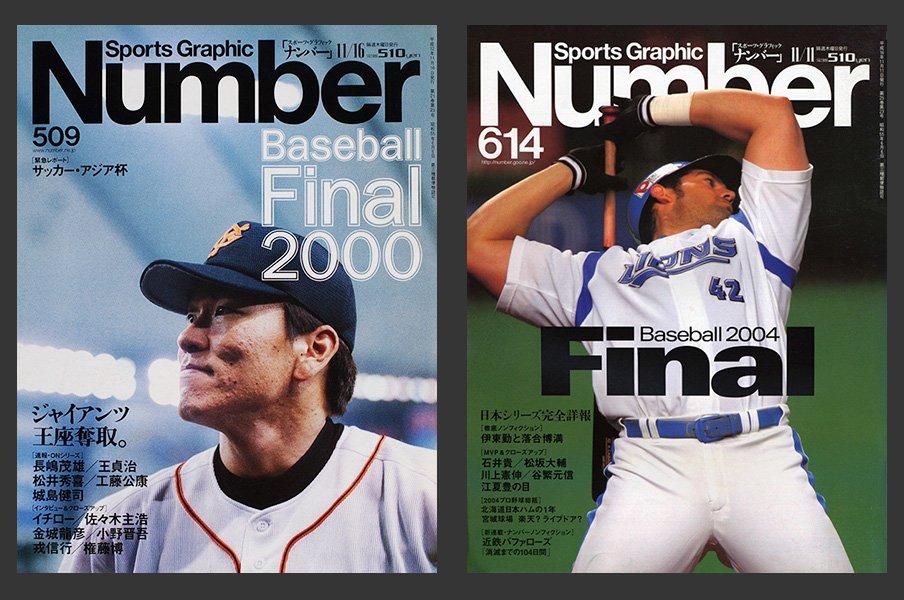 プロ野球監督に必要な要素とは?2000年巨人と2004年西武に見る「監督力」。<Number Web> photograph by Sports Graphic Number