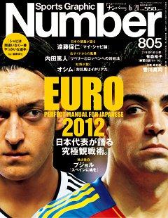 EURO2012 ~日本代表が語る究極観戦術~ - Number 805号