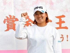 女子ゴルフの若年化。~21歳渋野と25歳鈴木の賞金女王争い~