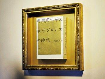 いつまでも放熱するペンの力。~女子プロレスの枠を超えた、愛と矜持のラブレター合戦~<Number Web> photograph by Wataru Sato