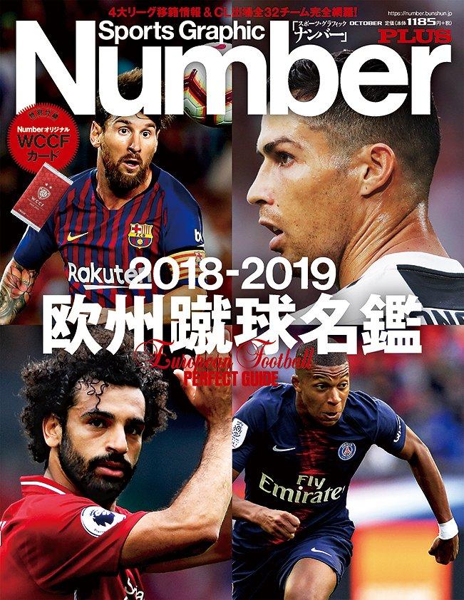 欧州蹴球名鑑 2018-2019
