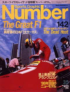 The Great F1 - Number142号 <表紙> アラン・プロスト
