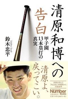 『清原和博への告白 甲子園13本塁打の真実』 特設ページ