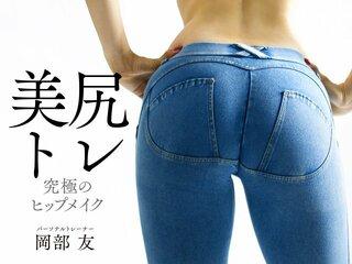 Number Books 『美尻トレ 究極のヒップメイク』 12月13日(水)発売!!