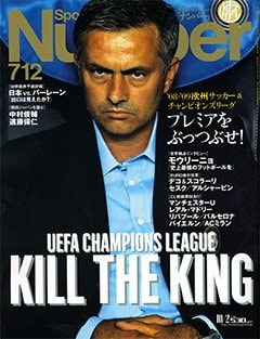 [UEFA CHAMPIONS LEAGUE] KILL THE KING  - Number 712号 <表紙> ジョゼ・モウリーニョ