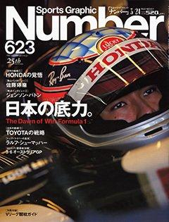 日本の底力。 The Down of Win Formula1 - Number 623号 <表紙> 佐藤琢磨