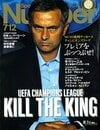 [UEFA CHAMPIONS LEAGUE]KILL THE KING