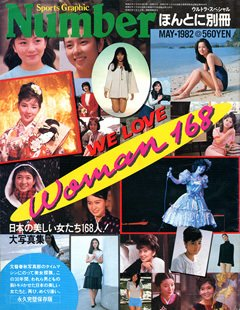 We Love Woman168 日本の美しい女たち168人 大写真集 - NumberUltra Special May 1982