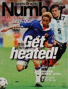 Get heated! - Number 447号 <表紙> 中田英寿