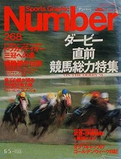ダービー直前競馬総力特集 - Number 268号