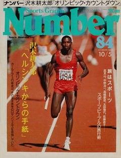 旅はスポーツ - Number 84号 <表紙> カール・ルイス