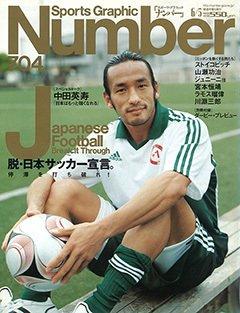 停滞を打ち破れ! 脱・日本サッカー宣言。 - Number 704号 <表紙> 中田英寿