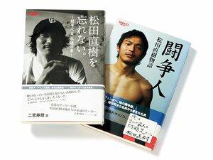 松田直樹はなぜ、愛され続けるのか。~著者・二宮寿朗が語る「闘争人」~