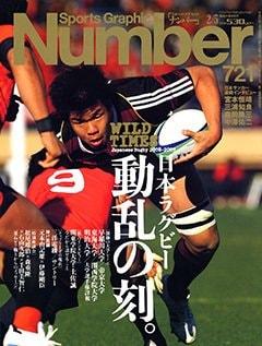 日本ラグビー 動乱の刻。 - Number721号 <表紙> 豊田将万 早稲田大学