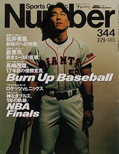 Burn Up Baseball - Number 344号 <表紙> 松井秀喜