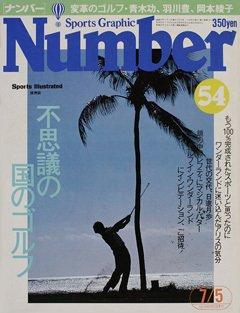 不思議の国のゴルフ - Number 54号