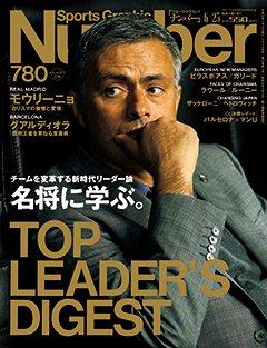 名将に学ぶ。 ~チームを変革する新時代リーダー論~ - Number 780号 <表紙> ジョゼ・モウリーニョ