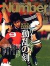 日本ラグビー動乱の刻。