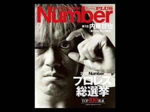日本最大のプロレス総選挙、結果発表。現役最高のレスラーは……内藤哲也に!!