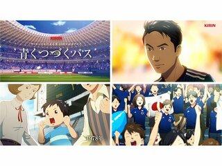 KIRINサッカー日本代表応援40周年記念アニメ『青くつづくパス』公開中